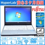 中古パソコン SSD 安心3ヶ月保証 fujitsu あすつく