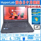 中古パソコン TOSHIBA ノートパソコン SSD i7 あすつく