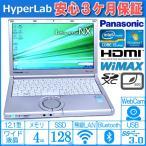 中古パソコン パナソニック あすつく WiMAX SSD モバイル