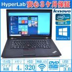 中古パソコン USB3.0 保証 Core i5 あすつく ノート