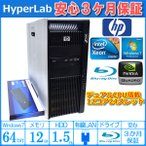 デュアルCPU メモリ12GB Blu-ray HP Z800 Xeon X5660 x2機 HDD1500G Quadro Windows7 64bit ワークステーション
