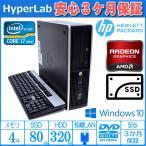 ショッピング中古 中古パソコン SSD搭載 HP 8200 Elite SF 4コア8スレッド Core i7 2600 (3.40GHz) Windows10 64bit メモリ4G HDD320GB マルチ Radeon