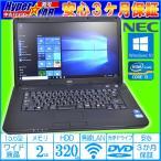中古パソコン NEC 保証 Core i3 Windows10 15.6
