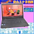 Windows7 64bit 中古ノートパソコン 東芝 dynabook Satellite B552/F Core i3 2370M(2.40GHz) メモリ2G DVD 15.6型液晶 USB3.0