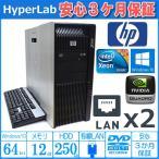 メモリ12GB HP Z800 WorkStation Xeon X5687(3.60GHz) HDD250G Quadro4000 LANx2 Windows10 64bit ワークステーション