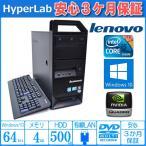 Quadro搭載 中古パソコン Lenovo ThinkStation E20 2コア4スレッド Core i5 660 3.33GHz メモリ4GB HDD500GB マルチ Windows10 64bit