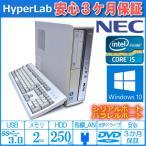 ショッピング中古 中古パソコン NEC Mate MK32M/B-F 4コア Core i5 3470 (3.2GHz) Windows10 メモリ2G DVD USB3.0 シリアル パラレル