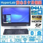 23インチワイド フルHD液晶一体型パソコン DELL Optiplex 9010AIO Core i3 3220 (3.3GHz) メモリ4GB WiFi マルチ カメラ USB3.0 Windows10 64bit