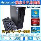 中古パソコン レノボ 保証 送料無料 Corei5 省スペース