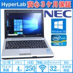Windows10 NEC モバイルノートパソコン VersaPro VJ17H/BB-D Core i7 2637M(1.70GHz) 無線 メモリ4G 12.1型ワイド