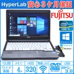 ショッピング中古 中古ノートパソコン 富士通 LIFEBOOK S762/G Core i5 3340M (2.70GHz) Windows10 64bit メモリ4G マルチ WiFi USB3.0 Windows7 /8 13.3型モバイル