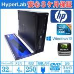 ショッピング中古 中古パソコン HP Z200 SFF WorkStation Core i3 540 (3.06GHz) メモリ4GB マルチ QuadroFX Windows10
