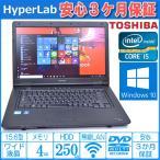 Windows10 64bit 東芝 ノートパソコン dynabook Satellite B551/D Core i5-2520M メモリ4G HDD250GB マルチ WiFi 15.6インチ