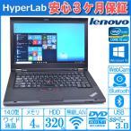 ショッピング中古 中古ノートパソコン Windows10 64bit レノボ THINKPAD T430 Core i5 3220M メモリ4GB WiFi マルチ カメラ Bluetooth USB3.0 14型HD+液晶