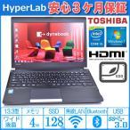 SSD搭載 軽量ノートパソコン 東芝 dynabook R734/K Core i5 4300M メモリ4GB WiFi USB3.0 Bluetooth Windows7 8.1