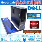 中古パソコン デル 保証 DELL デスクトップ Corei5