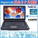 アウトレット Windows10 中古ノートパソコン NEC VersaPro VK25T/L-E Corei5 3210M メモリ4G WiFi マルチ 15.6型ワイド 訳あり