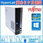 ショッピング中古 中古パソコン 富士通 ESPRIMO D582/F 4コア8スレッド Core i7 3770 メモリ4G Windows10 64bit マルチ USB3.0