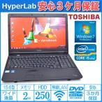 中古パソコン TOSHIBA ノートパソコン あすつく 訳あり