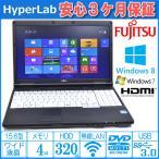 中古パソコン 送料無料 安心3ヶ月保証 fujitsu あすつく