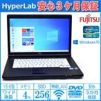 Windows10 64bit 中古ノートパソコン 富士通 LIFEBOOK A561/C Core i5 2520M メモリ4G マルチ 15.6型 無線なし