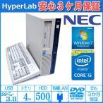Windows7 64bit 中古パソコン NEC Mate MK32M/B-G 第4世代 Core i5 4570 メモリ4G HDD500G DVDマルチ USB3.0