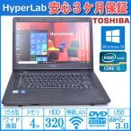 中古パソコン あすつく ノートパソコン TOSHIBA USB3.0