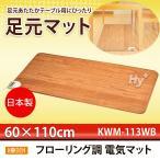 コーデン フローリング調 電気マット 足もとマット キッチンマット 60×110cm KWM-113WB