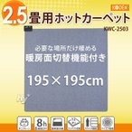 コーデン 2.5畳用ホットカーペット 本体 日本製 暖房面切換、ダニクリーン機能付き 195×195cm KWC-2503