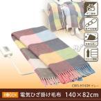 コーデン 電気毛布 ひざかけ(ひざ掛け/電気掛け毛布) 140×82cm CWS-H143H(グレー)