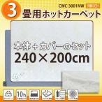 コーデン 3畳 電気 ホットカーペット カバー付 フランネル・CWC-3001NW