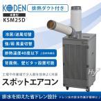 コーデン 冷房専用床置型スポットクーラー スポットエアコン KSM25D 排熱ダクト付