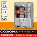 コロナ(CORONA) 石油ストーブ SXシリーズ(木造7畳まで/コンクリート9畳まで) SX-2415Y(シルバー)