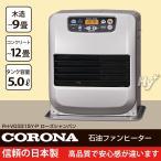 コロナ(CORONA) 石油ファンヒーター (木造9畳まで/コンクリート12畳まで) ローズシャンパン FH-VG3315Y-P