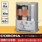 ショッピングストーブ コロナ(CORONA) 石油ストーブ SXシリーズ (木造8畳まで/コンクリート10畳まで) シルバー SX-2816Y-S