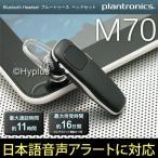 Plantronics(プラントロニクス) M70 Bluetooth ブルートゥース ヘッドセット イヤホン