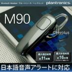 Plantronics(プラントロニクス) M90 Bluetooth ブルートゥース ヘッドセット イヤホン