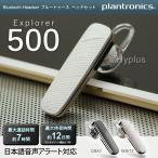 Plantronics(プラントロニクス) Explorer 500 Bluetooth ブルートゥース ヘッドセット
