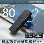 Plantronics(プラントロニクス) Explorer 80(エクスプローラ80) Bluetooth ブルートゥース ヘッドセット