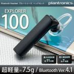Plantronics(プラントロニクス) Explorer 100(エクスプローラ100) Bluetooth ブルートゥース ヘッドセット