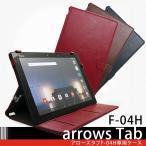 Hy+ arrows Tab(アローズタブレット) F-04H ビンテージPU ケースカバー(カードホルダー、ハンドストラップ、スタンド機能付き)
