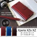 高級感漂う天然牛革使用のXperia XZs、Xperia XZ用ケースカバー