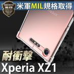 Hy+ Xperia XZ1 (エクスペリア XZ1) SO-01K SOV36 TPU 耐衝撃 ケース 米軍 MIL規格 衝撃吸収ポケット内蔵 (ストラップホール付き)