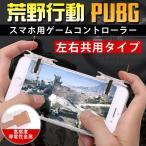 荒野行動 PUBG 射撃ボタン ゲームパッド 左右2個 エイムアシスト スマホ用 ゲームコントローラー 高速射撃ボタン