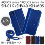 Hy+ AQUOS sense SH-01K SHV40、AQUOS sense lite SH-M05 本革レザー ケース 手帳型  (ネックストラップ、カードポケット、スタンド機能付き)