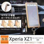 Hy+ Xperia XZ1(エクスペリアXZ1) SO-01K SOV36 本革レザーケース  (ICカードホルダー、カーマウントプレート内蔵、スタンド機能付き)