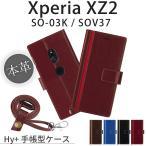 Hy+ Xperia XZ2 (エクスペリアXZ2) SO-03K SOV37 本革レザー ケース 手帳型 (ネックストラップ、カードポケット、スタンド機能付き)