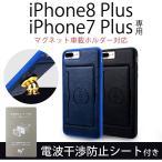 iPhone8 Plus/iPhone7 Plus ケース ICカード収納 車載 カーマウント カバー(電波干渉防止シート付き) スタンド機能 レザー製 おしゃれ スマホケース