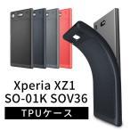 Xperia XZ1(エクスペリアXZ1) SO-01K SOV36 TPUケース 耐衝撃 内部放熱設計 落下防止 滑り止め加工