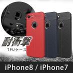 iPhone8/iPhone7 TPUケース 耐衝撃 放熱設計 指紋防止 カメラ保護 落下防止 背面滑り止め加工